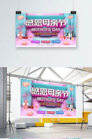 C4D母亲节化妆品买赠打折促销展板