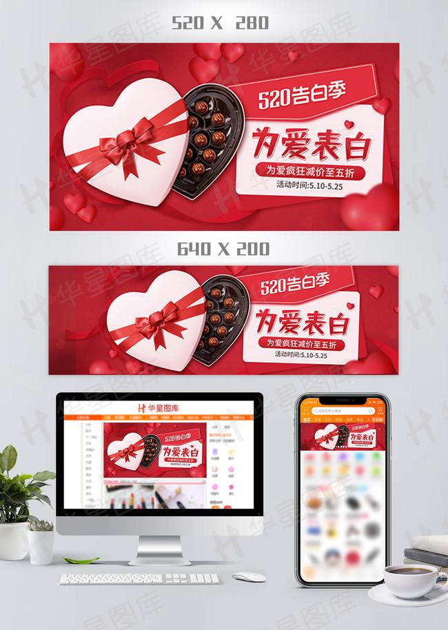 红色喜庆520告白季情人节巧克力  520*200 640*200