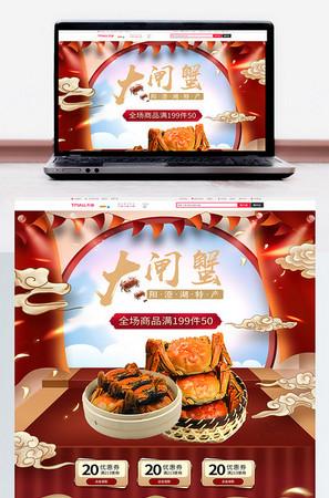 经典大气美食节零食小吃电商首页模板pc端