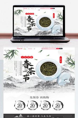 简约水墨文艺古风春茶节首页模板1920