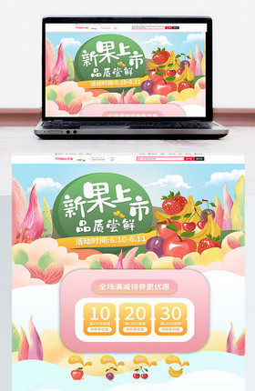 小清新水果生鲜超市店铺首页PC 1920px