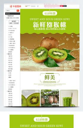电商淘宝绿色系简约风猕猴桃水果生鲜详情页模板绿色通用
