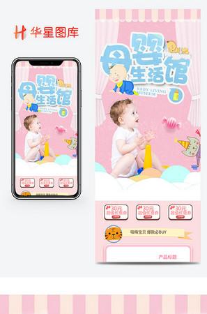 粉色小清新母婴生活馆首页模板750