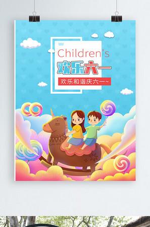 卡通插画手绘梦幻欢乐六一宣传海报