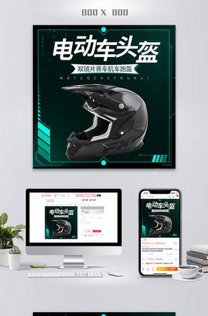 黑色红色炫酷男士机动车头盔电动车科技感 800*800