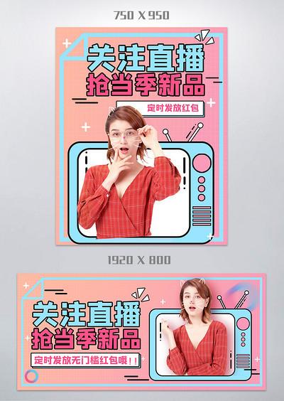 原创甜美风女装直播公告海报入口图直播主播电商banner购物节海报(1)