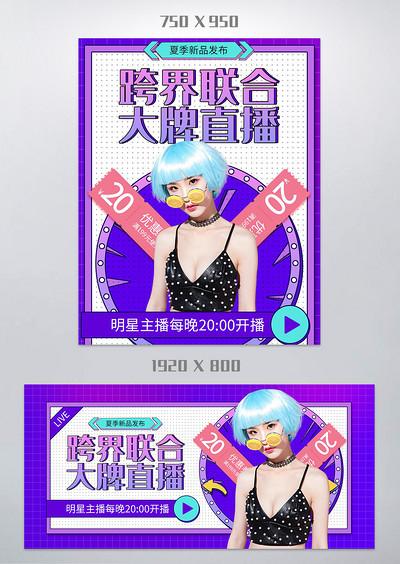 原创夏上新跨界联合直播海报banner电商淘宝(1)1920*800  750*950