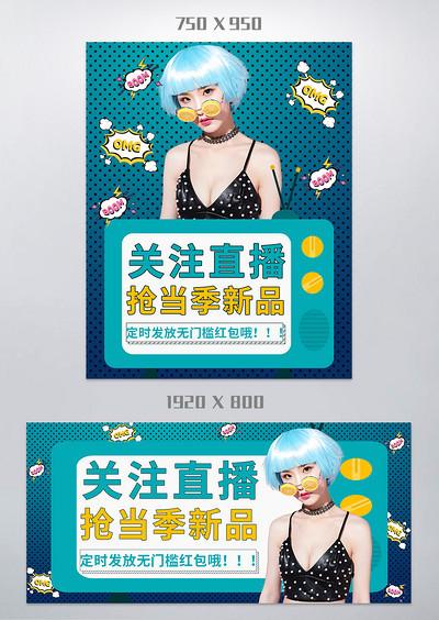直播买买买服饰海报banner海报电商淘宝1920*800  750*950