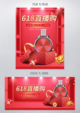 红色喜庆风618年中大促手表banner海报直播主播1920*800  750*950