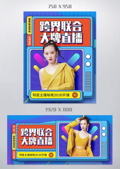 原创蒸汽朋克跨界联合直播海报banner电商淘宝(1)1920*800  750*950