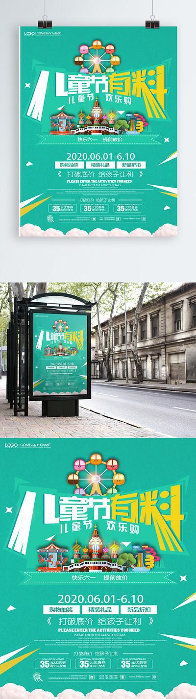 绿色简约儿童节欢乐购促销海报