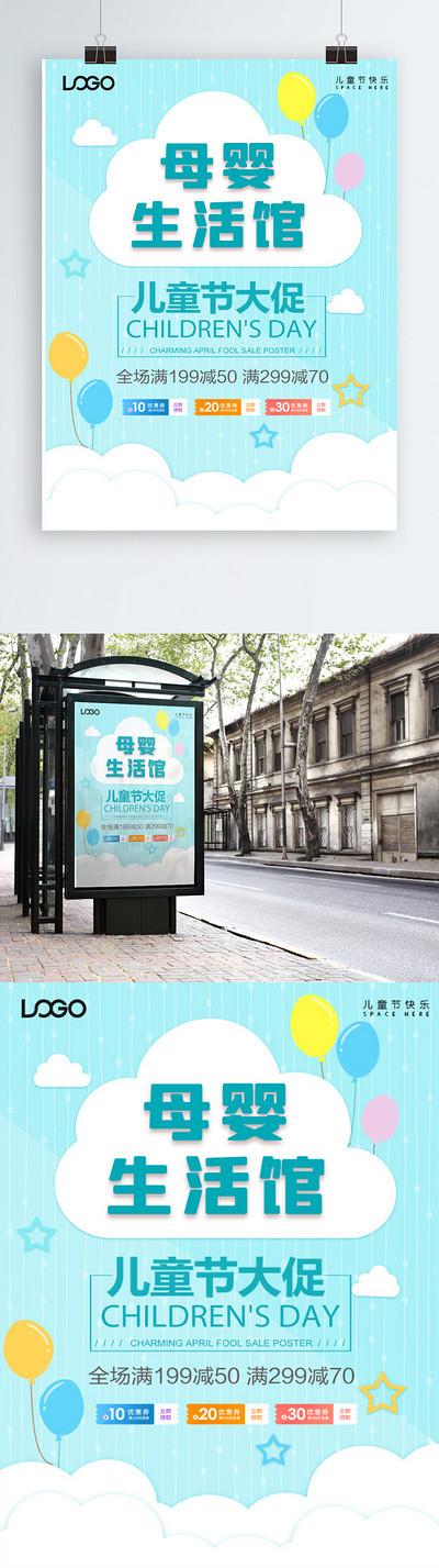 蓝色卡通母婴生活馆61儿童节促销海报