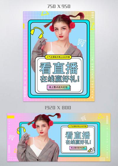 原创甜美风女装上新直播海报banner电商淘宝1920*800  750*950