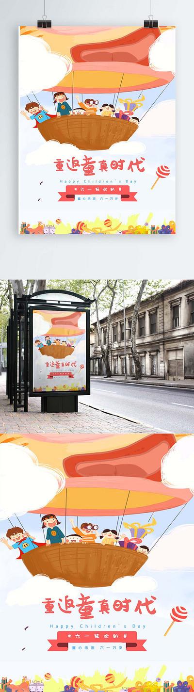 简约手绘唯美61儿童节宣传海报
