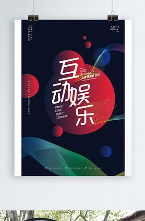 科技创意娱乐科技展海报