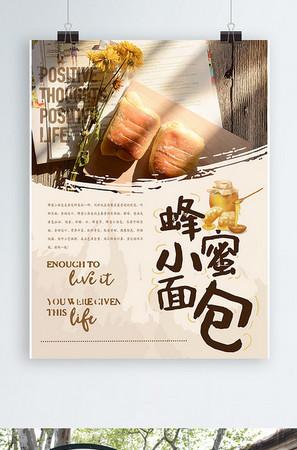 简约风  蜂蜜小面包-美食主题海报