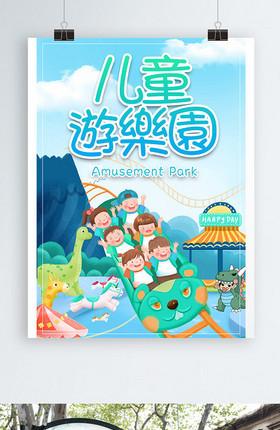 六一儿童节游乐园宣传海报