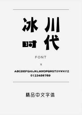 冰川时代中文字体