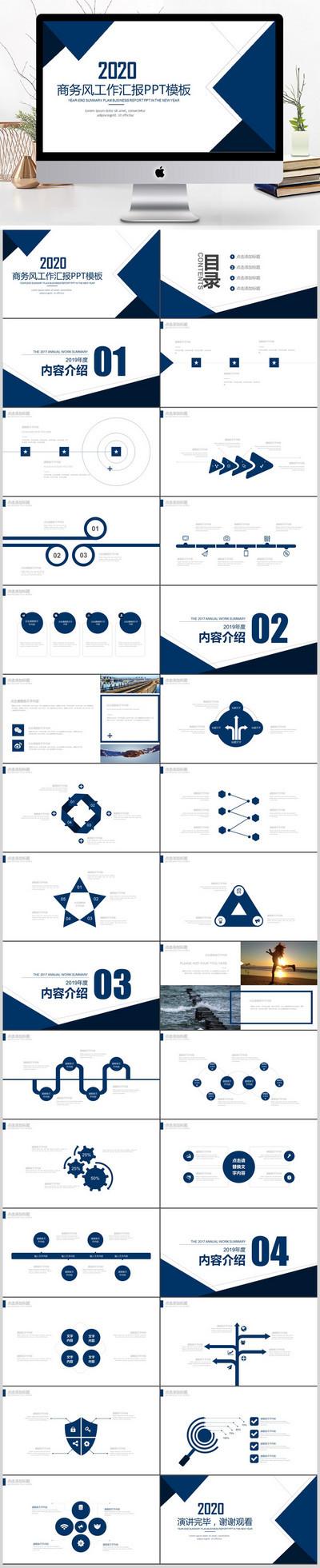 2019深藍色歐美工作匯報PPT模板