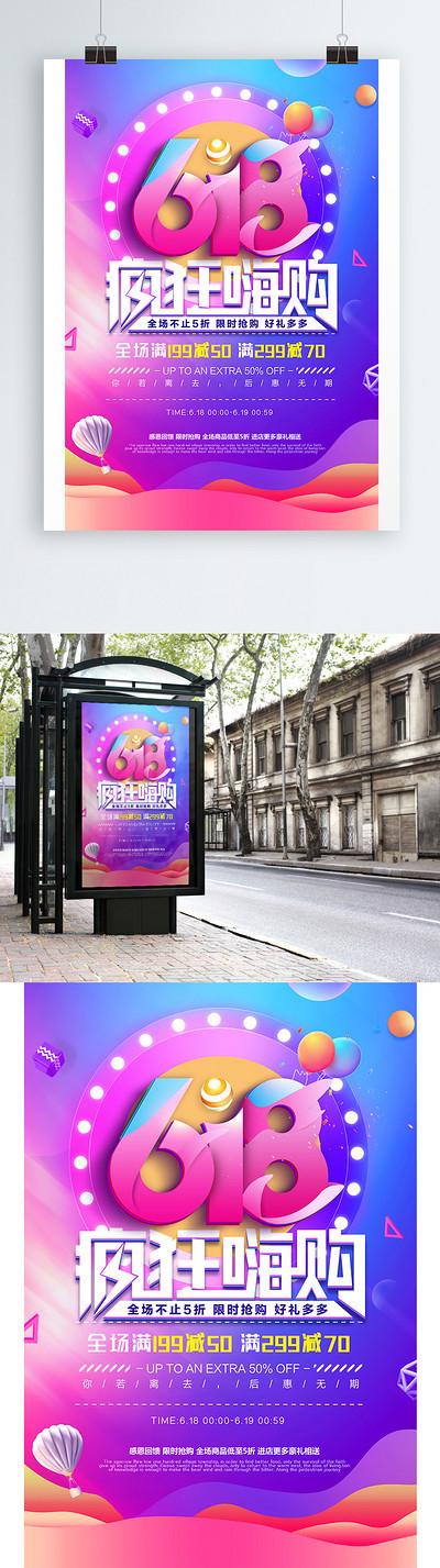 紫色炫彩商場夏日618年中大促海報