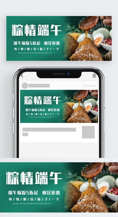 綠色簡約端午節約惠端午粽子促銷微信首圖
