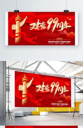 大气党建风党的光辉历程建党节99周年展板