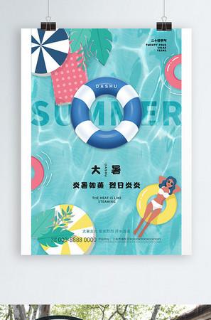 创意设计扁平时尚二十四节气大暑海报
