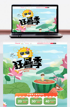 电商淘宝天猫绿色手绘狂暑季促销首页PC端1920px