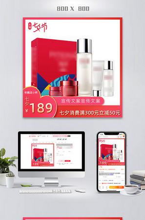 七夕中国风化妆美容主图促销电商模版 800*800