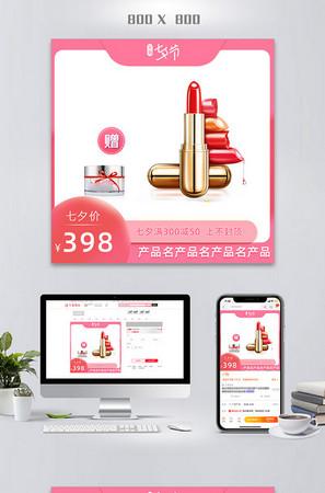 七夕化妆美容主图促销电商模版 800*800