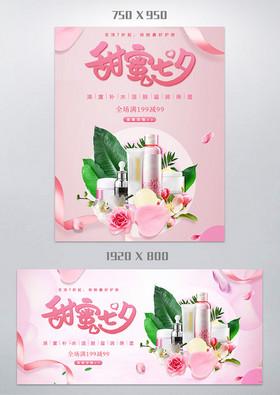 粉色七夕节化妆美容banner模板