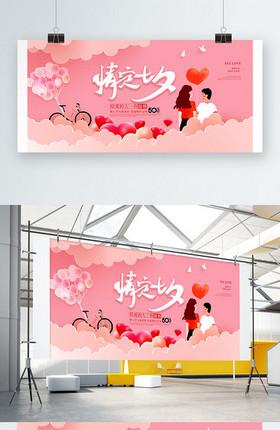 粉色浪漫甜蜜告白情人节展板