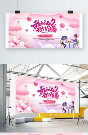 粉色浪漫七夕展板设计