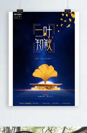 蓝色大气房地产立秋海报设计