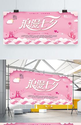 白色云朵粉色织女牛郎浪漫七夕节展板