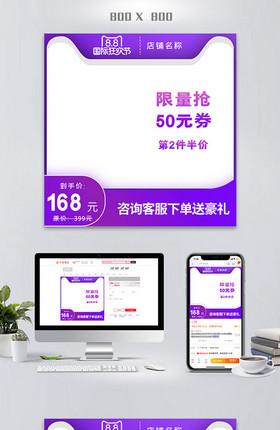 88国际狂欢节紫色保健品电商主图模板 800*800
