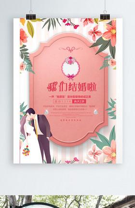 大气唯美婚礼邀请函海报