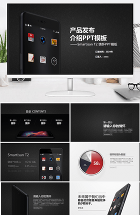 Smartisan T2产品发布介绍PPT模板
