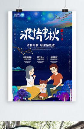 中秋团圆中秋节海报