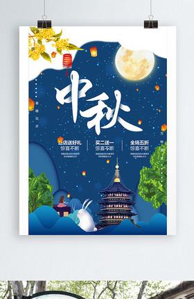 蓝色大气中秋节海报