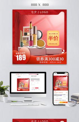 2020七夕节红色场景情人节主图直通车800*800(主图)