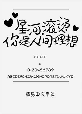 美轮美奂精品中文字体