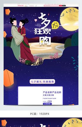 复古爱在七夕天猫七夕节首页淘宝模板PC端1920 px