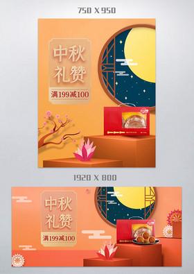 电商海报中秋节中国风复古月饼礼品大促电商海报模板 banner横板+竖版