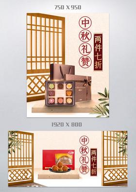 电商海报中秋节中国风复古月饼礼品大促中国风电商海报模板 banner横板+竖版