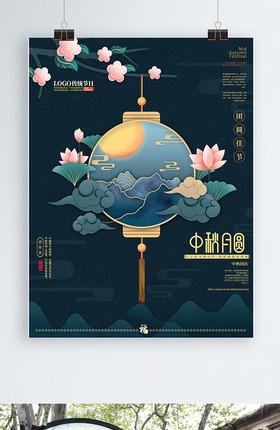 原创简约风剪纸风中秋节国庆节节日海报