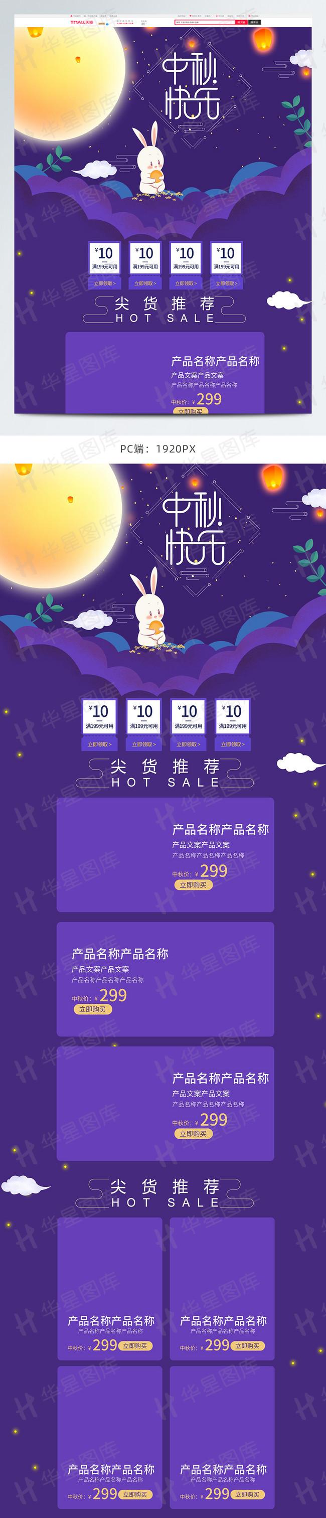 中秋节团圆季电商中国节食品茶饮月饼赏月促销首页PC端1920 px