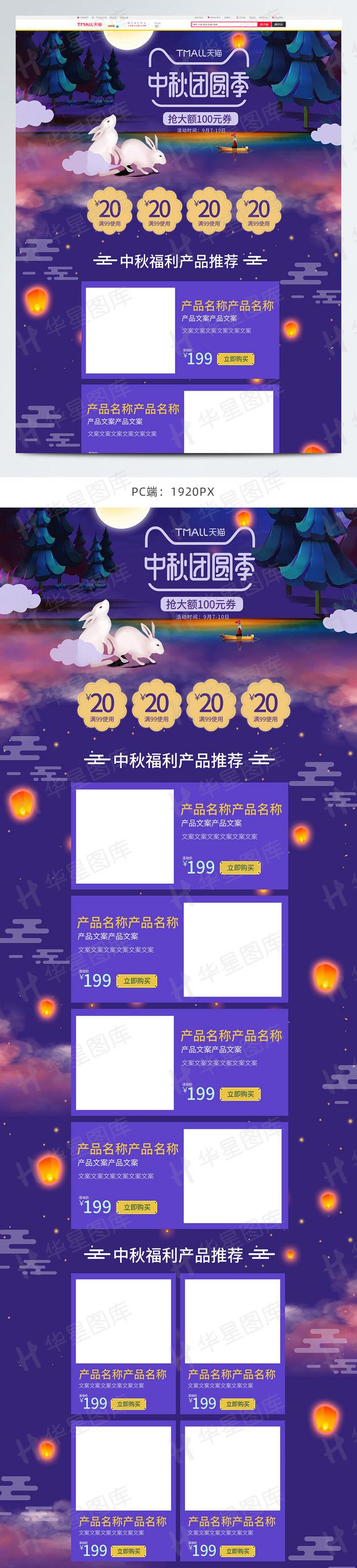 八月十五中秋节团圆节食品茶饮月饼促销首页PC端1920 px
