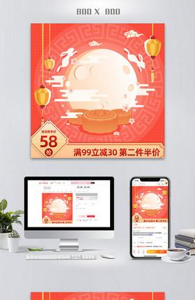 中秋节特惠月饼零食中国风淘宝主图直通车插画800*800(主图)