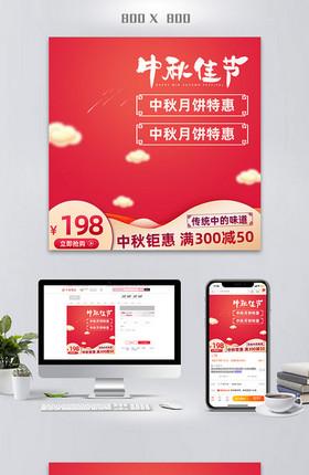 中秋节特惠月饼零食中国风淘宝主图直通车红色喜庆800*800(主图)